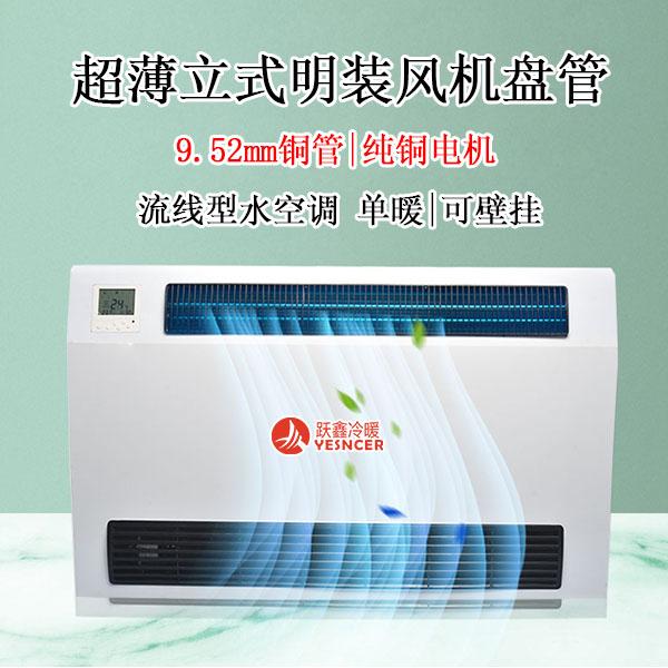 家用流线水空调_煤改电水空调_立式明装风机盘管