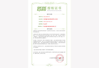 织梦授权保定跃鑫冷暖设备制造有限公司官网证书