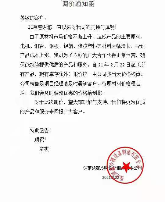 跃鑫风机盘管调价通知函