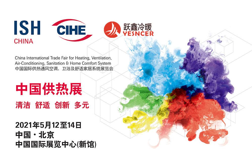 跃鑫公司邀您参观中国供热展(2021年5月12-14日)