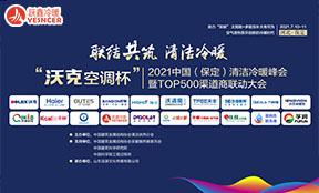 2021中国(保定)清洁冷暖峰会暨TOP500渠道商联动大会丨海尔、沃克、海立、跃