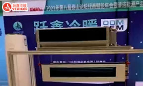 跃鑫风机盘管,祝第八届泰山论坛绿商赋能年会在石家庄胜利召开