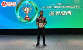 2021年第八届泰山论坛绿商赋能年会颁奖盛典,跃鑫颜值担当上台领奖