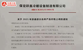 保定跃鑫:关于2021年跃鑫部分产品价格上调的通知