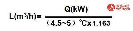 冷冻水流量计算公式