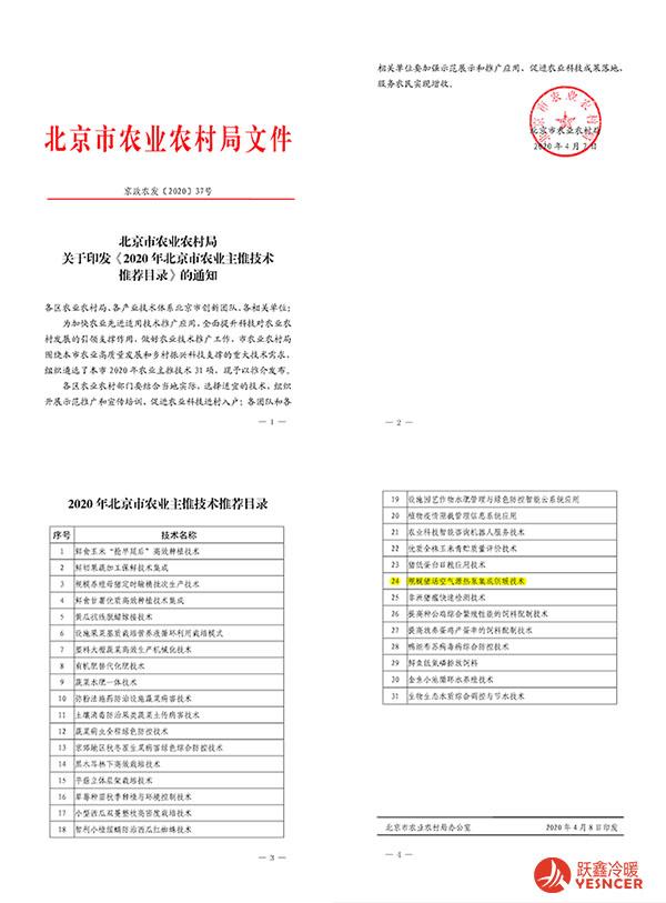 2020年北京市农业主推技术推荐目录