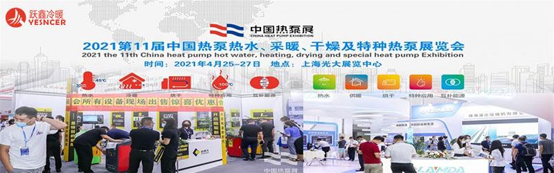 2021第11届中国热泵热水、采暖、干燥及特种热泵展览会
