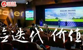 """第四次工业革命新范式解读:海尔MLab实验室""""三自""""""""三新""""的行业生存之道"""