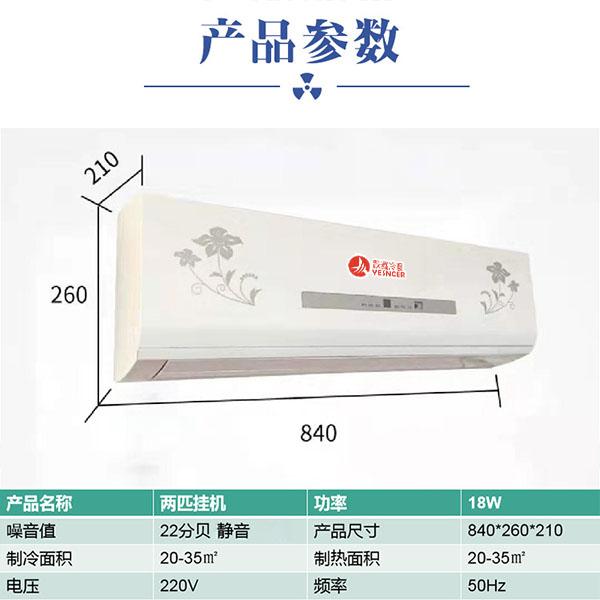 跃鑫2匹挂机产品参数