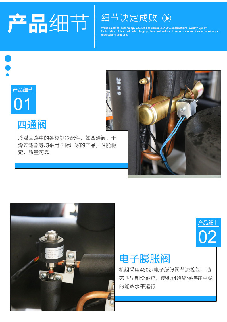 超低温空气源热泵产品细节优势
