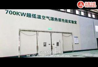 700KW超低温空气源热泵性能实验室_空气源热泵设备