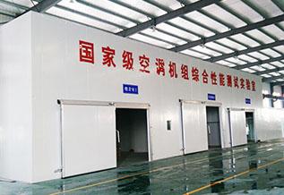 国家级空调机组综合性能测试实验室