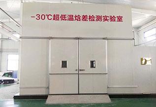 ﹣30℃超低温焓差检测实验室