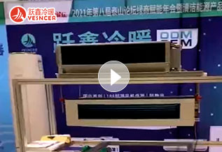 第八届泰山论坛绿商赋能年会,跃鑫冷暖明星产品展示