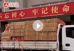 跃鑫风机盘管运送到武装部,为国家做贡献